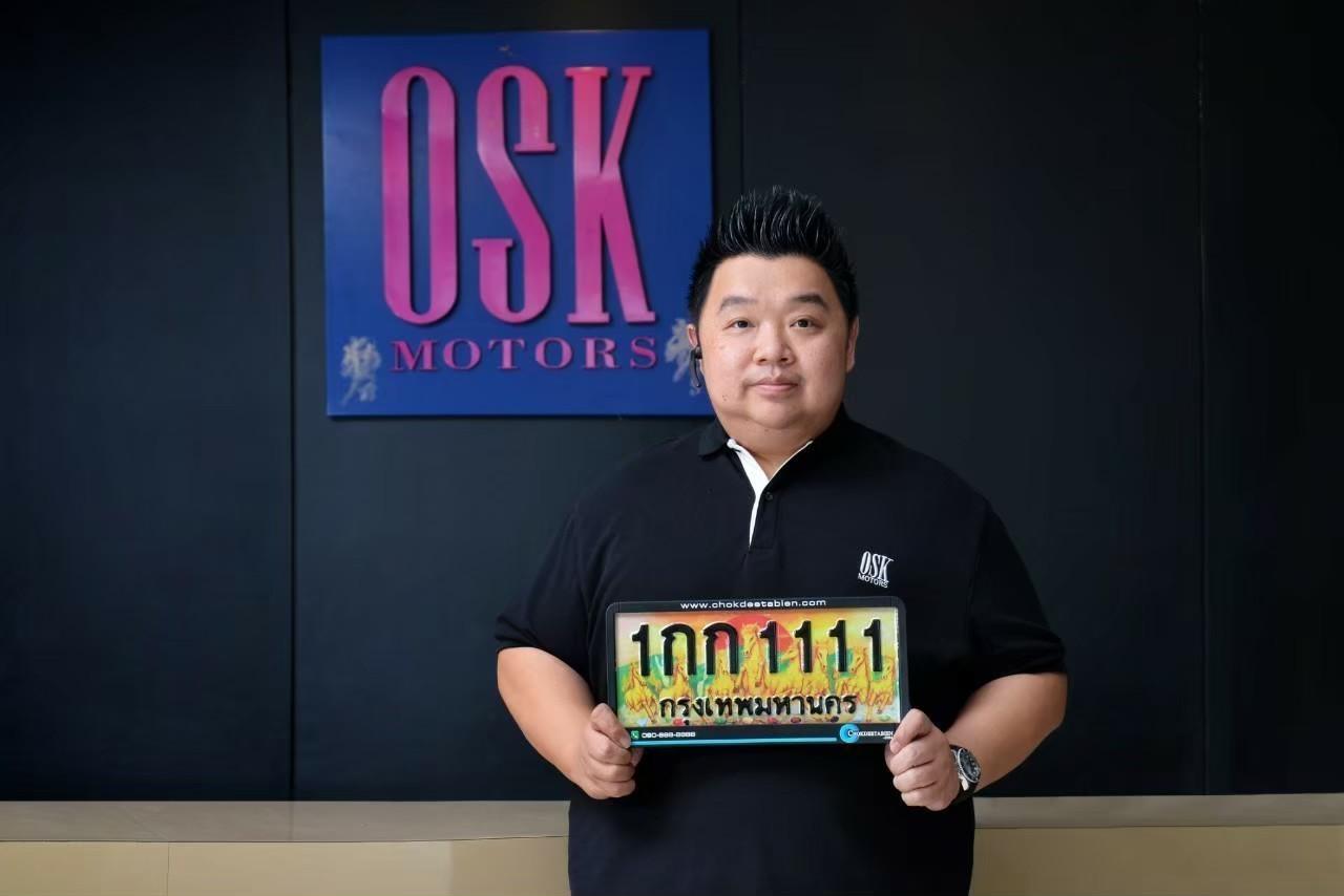 สาขาโชว์รูม OSK Motor